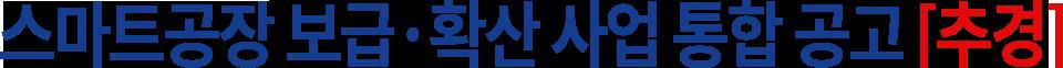 스마트공장 보급·확산 사업 통합 공고 [추경]